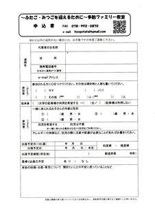 ファミリー教室案内(申込書).jpg